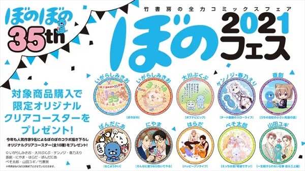 竹書房の全力コミックスフェア「ぼのフェス2021」が今年も開催!