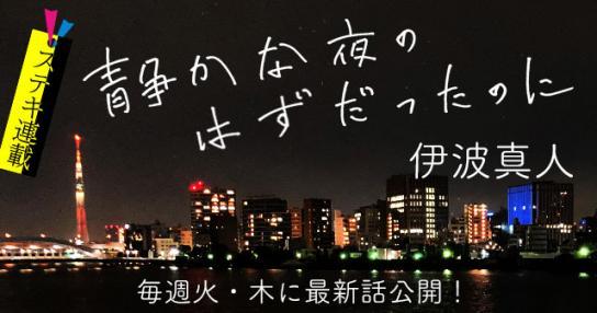 歌人・伊波真人さん新作小説『静かな夜のはずだったのに』がステキブンゲイで連載開始
