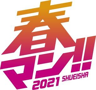 集英社が春のデジタルマンガ祭「春マン!! 2021」を開催!