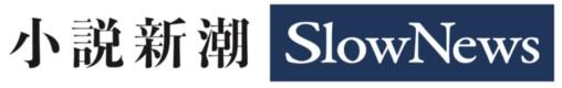 ノンフィクションのサブスク型サービス「SlowNews」に新潮社『小説新潮』が参加
