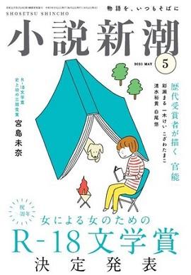 『小説新潮』5月号