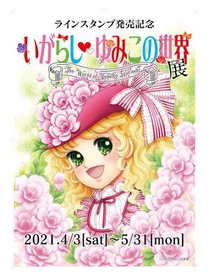 いがらしゆみこの世界展(サイン会は4月25日)