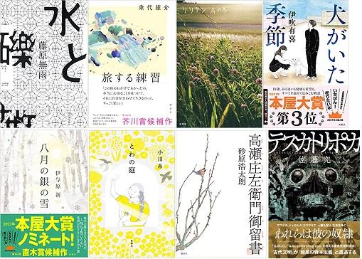 第34回三島由紀夫賞・山本周五郎賞の候補作品が決定