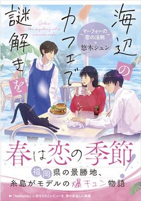 悠木シュンさん著『海辺のカフェで謎解きを ~マーフィーの恋の法則~』(イラスト:中村至宏さん)