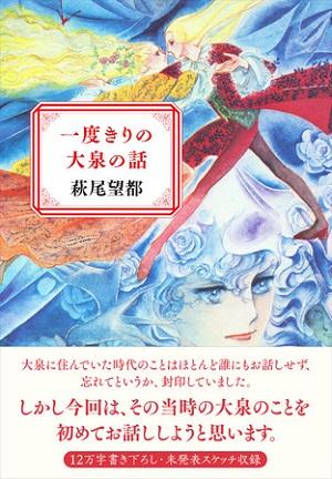 萩尾望都さん著『一度きりの大泉の話』