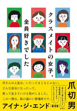 爪切男さん著『クラスメイトの女子、全員好きでした』