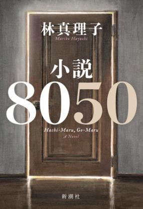 林真理子さん著『小説8050』(新潮社)