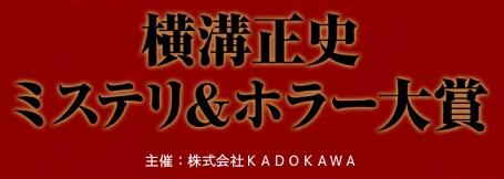横溝正史ミステリ&ホラー大賞が決定!