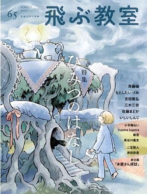 『飛ぶ教室』65号は「ひみつのはなし」をテーマに人気の作家陣が書き下ろし!