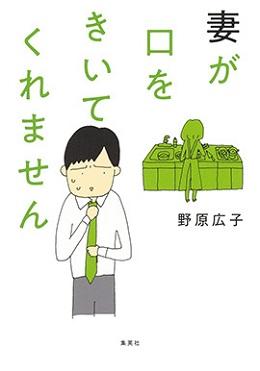 『妻が口をきいてくれません』 (c)野原広子/集英社