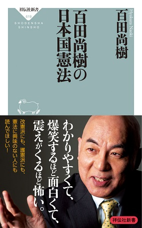 百田尚樹さん著『百田尚樹の日本国憲法』