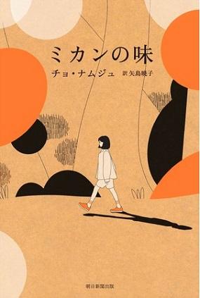 チョ・ナムジュさん著『ミカンの味』(訳:矢島暁子さん)
