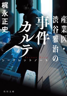 梶永正史さん著『産業医・渋谷雅治の事件カルテ シークレットノート』