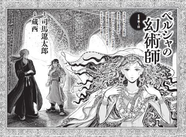 司馬遼太郎さんの知られざるデビュー作が『週刊文春』でマンガ連載開始!