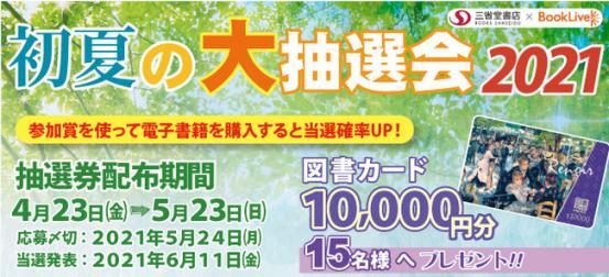 三省堂書店×ブックライブ(BookLive!)「初夏の大抽選会2021」を開催!