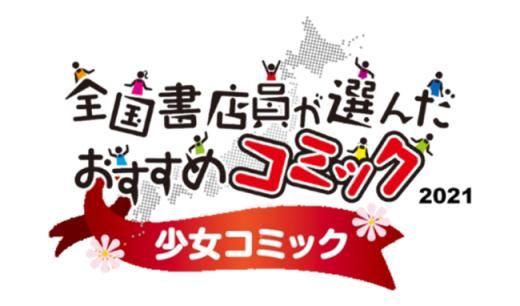「全国書店員が選んだおすすめ少女コミック」ランキング発表!