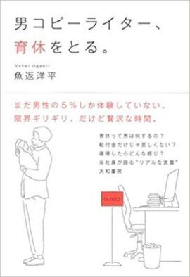 魚返洋平さん著『男コピーライター、育休をとる。』