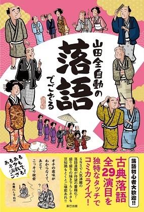 山田全自動さん著『山田全自動の落語でござる』 (c)TATSUMI PUBLISHING 2021.