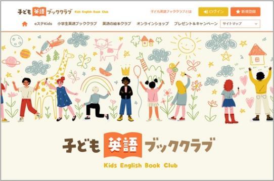 「子ども英語ブッククラブ」がグランドオープン!