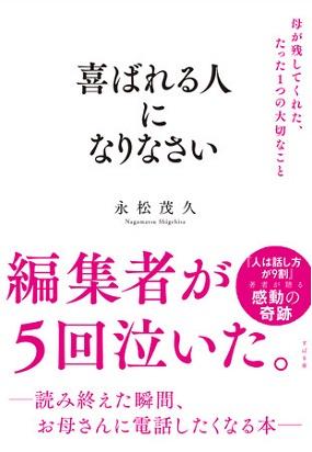 永松茂久さん著『喜ばれる人になりなさい 母が残してくれた、たった1つの大切なこと』