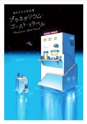 坂月さかなさん著『坂月さかな作品集 プラネタリウム・ゴースト・トラベル』