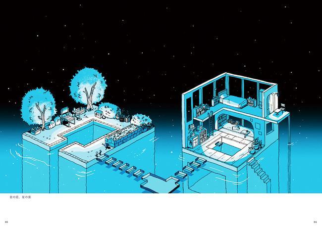 第1部イラスト『星旅風景』より「星の庭、星の家」