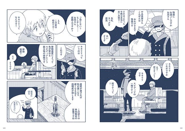 第3部漫画『星旅少年』より「キキリリを飲む」