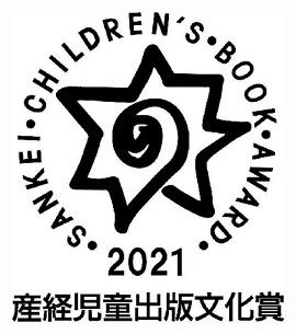 第68回産経児童出版文化賞が決定!