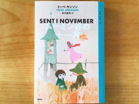 『ムーミン谷の十一月』感想文集が公開!