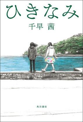 千早茜さん著『ひきなみ』(KADOKAWA)