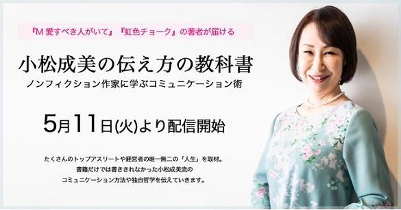 小松成美さんが有料メルマガ開始
