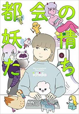 ichidaさん著『都会の妖精たち』