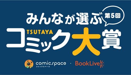 「第5回みんなが選ぶTSUTAYAコミック大賞」受賞作品の発表&授賞式をYoutubeで生配信!