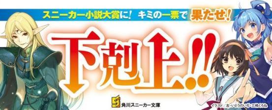 「スニーカー小説大賞」が選考員を募集!