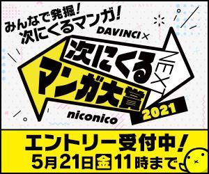 ダ・ヴィンチ×niconico「次にくるマンガ大賞2021」作品エントリー開始