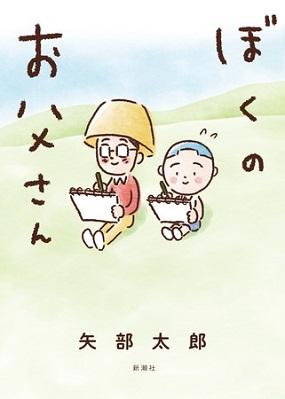 矢部太郎さん著『ぼくのお父さん』