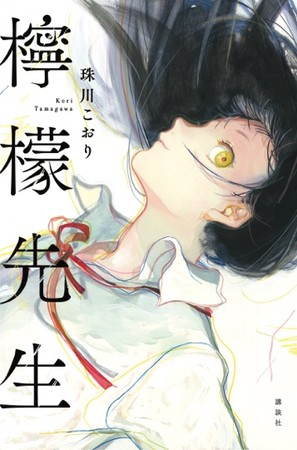 珠川こおりさん著『檸檬先生』(装画:山口つばささん)