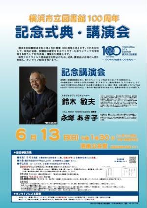 横浜市立図書館が100周年!記念式典&スタジオジブリプロデューサー・鈴木敏夫さん記念講演会を開催