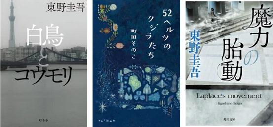 「honto」2021年4月月間ランキング 町田そのこさん本屋大賞受賞作『52ヘルツのクジラたち』が総合1位