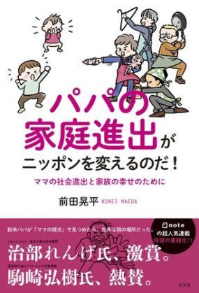 前田晃平さん著『パパの家庭進出がニッポンを変えるのだ! ママの社会進出と家族の幸せのために』