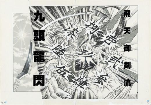 「強さとは」展示カラー原画 (c)和月伸宏・集英社