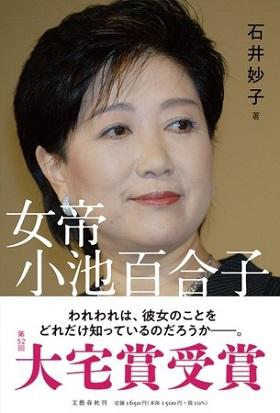 第52回大宅壮一ノンフィクション賞が決定!