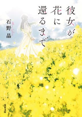 石野晶さん著『彼女が花に還るまで』(双葉文庫)