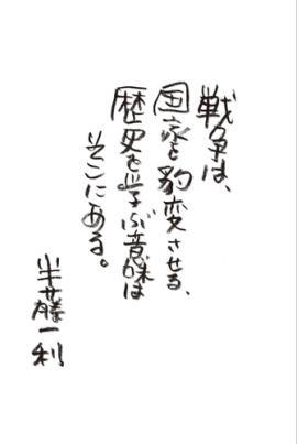 半藤さんの手書きメッセージ