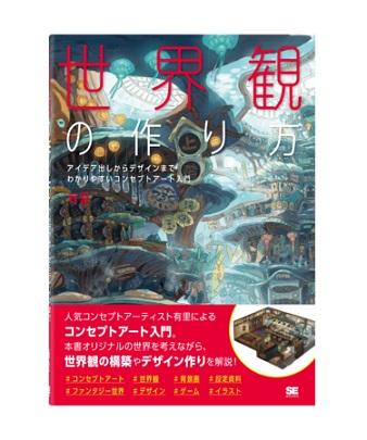 有里さん『世界観の作り方』刊行記念!「バーチャル背景」を無料配布
