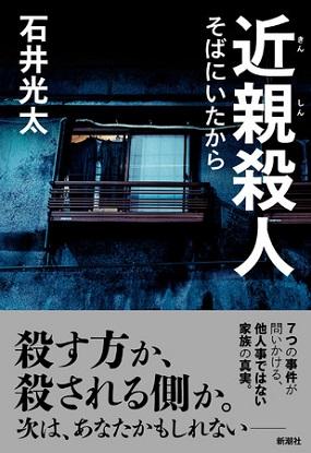 石井光太さん著『近親殺人』(新潮社)