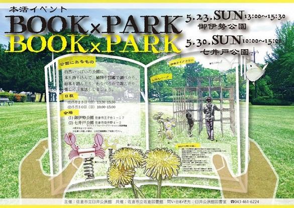 千葉県佐倉市が本の活用体験(本活)イベント「BOOK&PARK」を開催!
