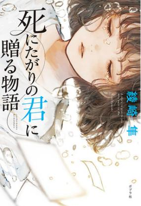 綾崎隼さん著『死にたがりの君に贈る物語』(ポプラ社)