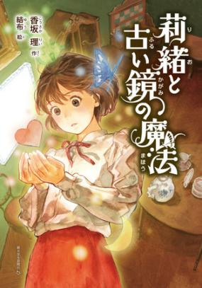 香坂理さん著『莉緒と古い鏡の魔法』(絵・結布さん)