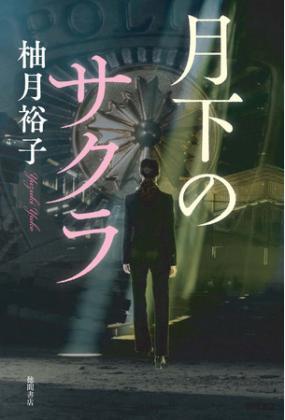 柚月裕子さん著『月下のサクラ』